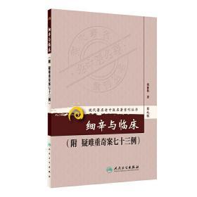现代著名老中医名著重刊丛书(第九辑)·细辛与临床(附疑难重奇