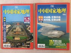 中国国家地理2006年1-12期(附赠地图、广告全)全套