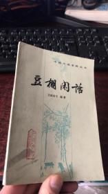 豆棚闲话 (中国小说史料丛书)