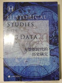 大数据时代的历史研究【全新塑封】
