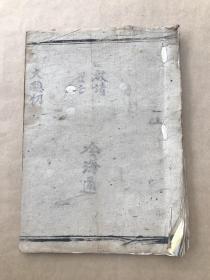 民国宗教手抄本:佛门荡秽启请仪式,佛门十二大愿仙忏,(K172)