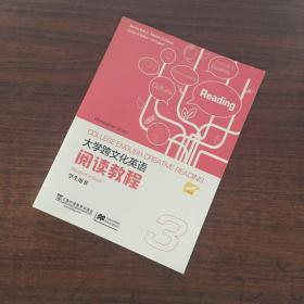 大学跨文化英语阅读教程3(学生用书)上海外语教育出版社