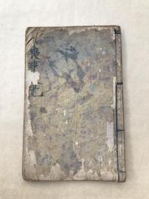 民国宗教手抄本:丧事便览行咽喉通用,(K173)