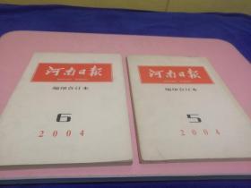 河南日报  缩印合订本2004  5-6