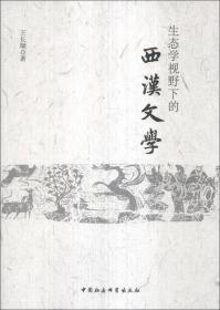 生态学视野下的西汉文学