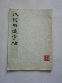 汉隶书选字帖二