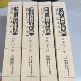 中医古籍珍本集成(本草卷):本草汇言(套装1-4册)