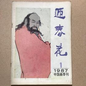 迎春花1987/1(总27期)