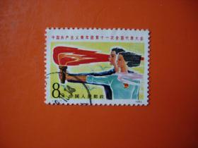 J88 中国共产主义青年团第十一次全国代表大会 信销票 1套