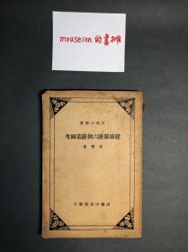 民国史地小丛书:朱偰《建康兰陵六朝陵墓图考》