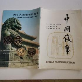 中国钱币(1991年第1期)