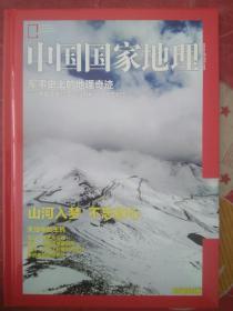 中国国家地理——中国工农红军长征胜利80周年纪念专辑珍藏邮册 无邮票