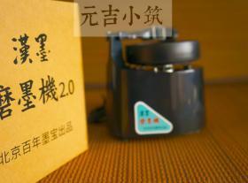 汉墨磨墨机2.0,研墨机。日本墨运堂技术,中国生产,价格比墨运堂的便宜很多,厂家全国统一售价960元,非边疆包邮