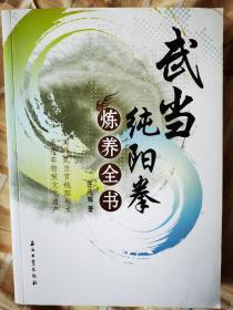 原版 武当纯阳拳练养全书 附盘  汪兆辉