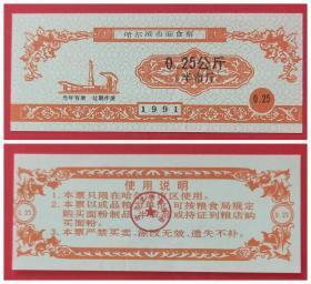 1991年哈尔滨市面食票:0.25公斤