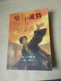 哈利 · 波特与死亡圣器  一版一印