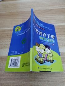 《安全生产月宣传教育手册. 上册, 班组学习读本》Q1