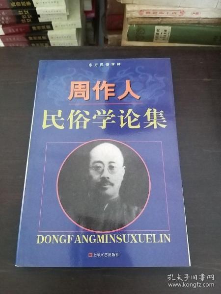 周作人民俗学论集
