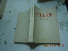 毛泽东选集第五卷【编号19】