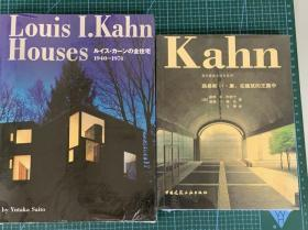 路易斯 康:在建筑的王国中 LOUIS I.KAHN/  康 全住宅  2本合售