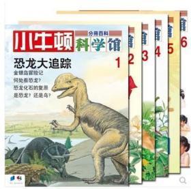 正版包邮小牛顿科学馆系列第一辑全6册:恐龙大追踪 时间的奥秘等