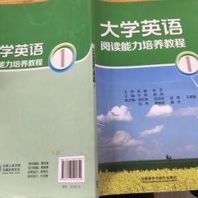 大学英语阅读能力培养教程. 1