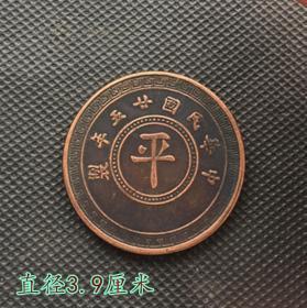 X2032大清铜板铜币中华民国二十五年制 背拾枚中间字为平直径3.9厘米
