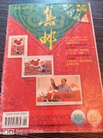 集邮•增刊第八期2003年