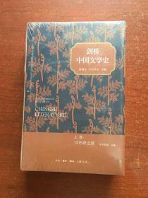 剑桥中国文学史(上卷)