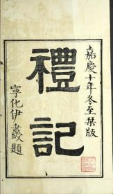 【复印件】清嘉庆16年:礼记集说,共10卷,陈浩著,本店此处销售的为该版本的彩色高清、无线胶装本。