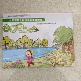 甘肃省幼儿园快乐与发展课程资源包,A版 幼儿用书 中班 下,3---7月
