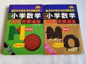 2010小学数学MO竞赛通鉴+2012小学数学MO竞赛通鉴 2册合售【内页干净无写划】