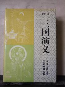 华夏古典文学名著系列丛书:三国演义