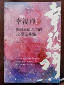 幸福禅:迈向幸福人生的52堂必修课【全新塑封】