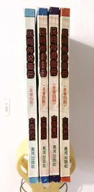 民间传说画册 全4册 中国神话 中国仙话 中国俗话 中国童话 一版一印