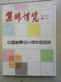 集邮博览2010增刊2 (中国邮票设计师作品选粹)