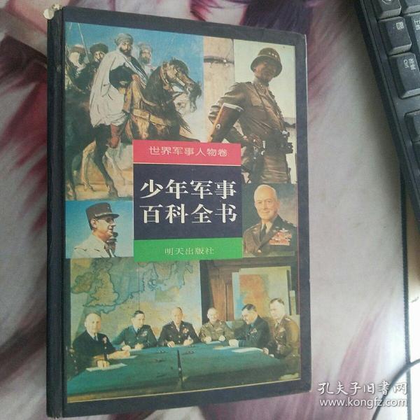 少年军事百科全书.超常规武器卷