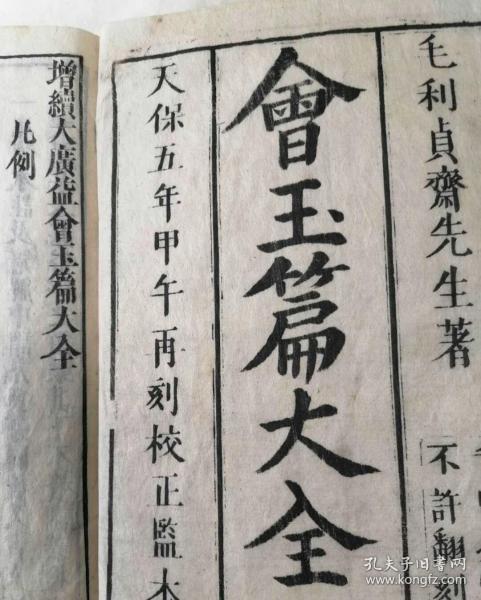 古書一套12本全《續增大廣益會玉篇大全》(和刻本)日本天保五(1834年)十二本全。