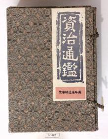 故事精选连环画《资治通鉴》(函装4册全套)