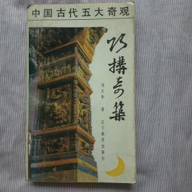 巧构奇筑:中国古代建筑结构纵横
