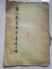 唐人摹兰亭序墨迹三种[1973版8开]