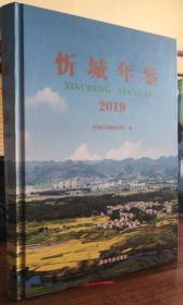 析城年鉴.2019