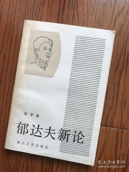 许子东早期签赠本  郁达夫新论