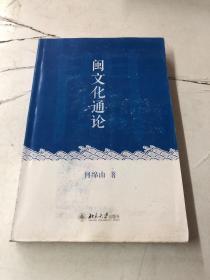 闽文化通论