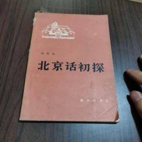 北京话初探 1987年版 一版一印