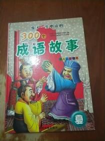 孩子一生必读的300个成语故事:励志卷(精品彩图注音版)