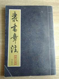 隶书章法 修订版
