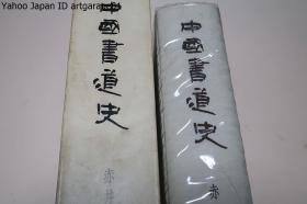 中国书道史 中国书法史
