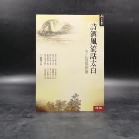 台湾联经版 王国璎《诗酒风流话太白:李白诗歌探胜》(锁线胶订)