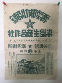 抗美援朝,保家卫国, 零陵城关镇 染织生产合作社,金牛商标广告一张,39×27.3cm。